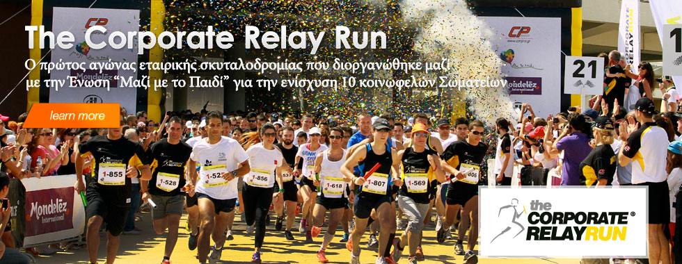 The Corporate Relay Run